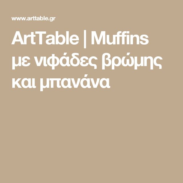 ArtTable | Muffins με νιφάδες βρώμης και μπανάνα