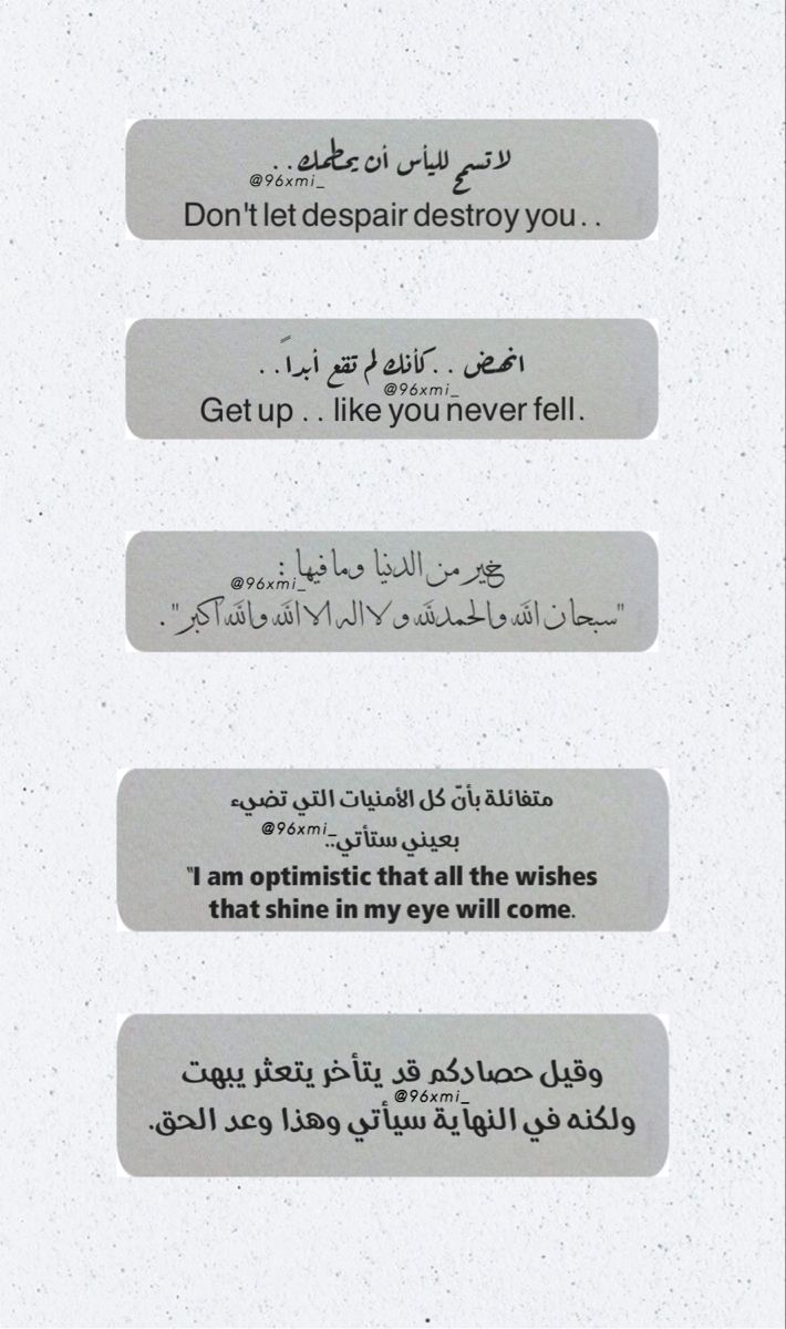 Pin By Anood On اقتباسات هيدرات ميم Optimistic Let It Be Despair