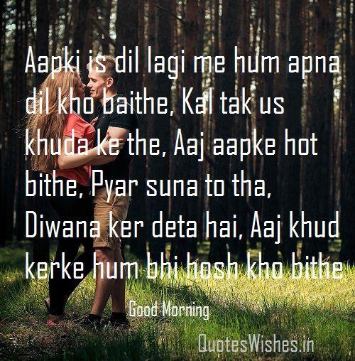 Good Morning Quotes For Wife In Hindi: 56 Best Hindi Good Morning Shayari Images On Pinterest