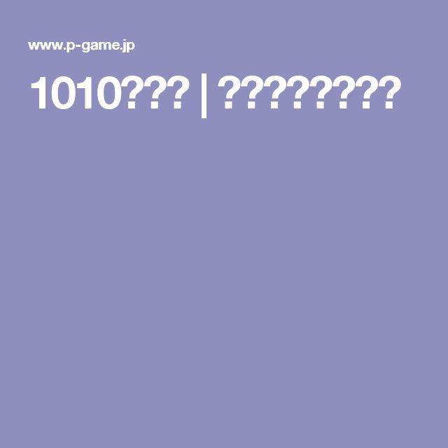 1010パズル | スマホ無料ゲーム