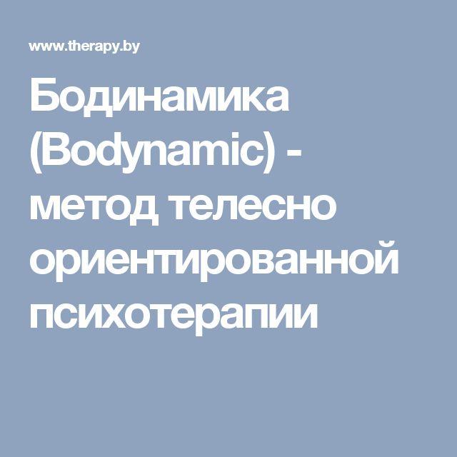 Бодинамика (Bodynamic) - метод телесно ориентированной психотерапии