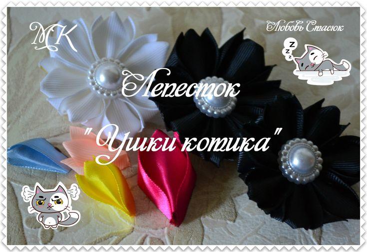 """Новый лепесток """" Ушки котика""""/ Два варианта/New petal """"Ears of a cat"""""""