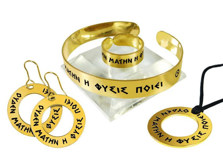 "The complete set of the pendant, the earrings, the bracelet and the ring, with an embossed ancient greek proverb. Every item of the set bears the ancient proverb ""outhen matin i physis poiei"" by the ancient Greek philosopher, Aristotle, which means that ""nature does not create anything without a purpose"". Gold-plated 24K bronze"