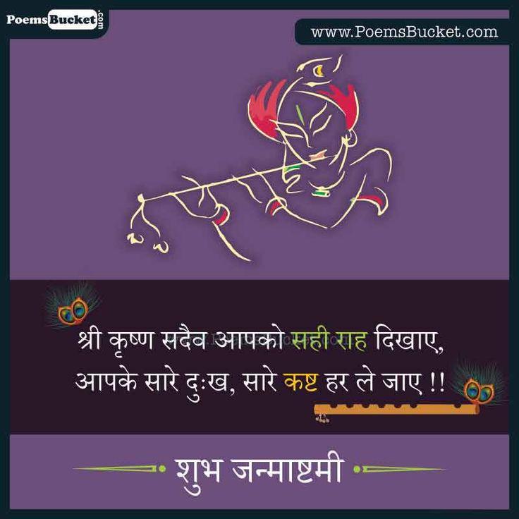 5 Top 7 Happy Janmashtami Wishes In Hindi