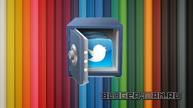 Twidium Keeper - удобный инструмент для ведения твиттера
