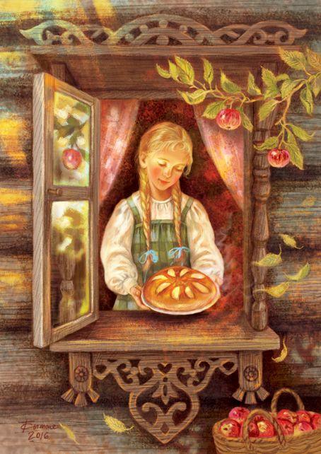 Сообщество иллюстраторов | Иллюстрация Таня Сытая / Tanya Sitaya - Яблочный пирог. Книжная графика. Растровая (цифровая) графика