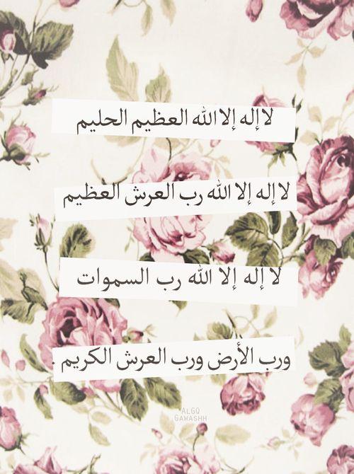 Allah yaraab Islam muslim thker athkar