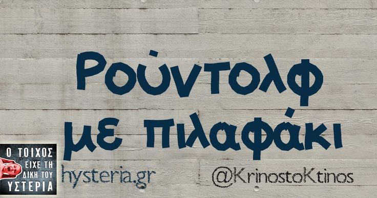 KrinostoKtinos__b.jpg (958×504)