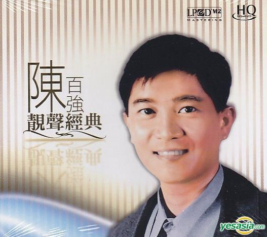 pinterest danny chan | YESASIA: Danny Chan Classic Collection (HQCD) CD - Danny Chan, Warner ...