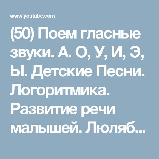 (50) Поем гласные звуки. А. О, У, И, Э, Ы. Детские Песни. Логоритмика. Развитие речи малышей. Люляби TV - YouTube