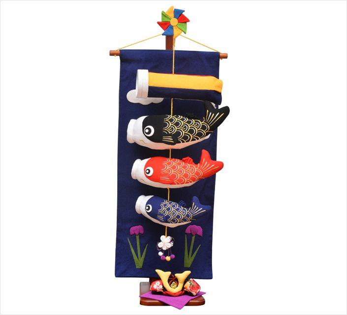 【つるし飾り】【鯉のぼり】ちりめん室内鯉のぼり(兜付) - 五月人形の専門店|人形の京菊<公式>