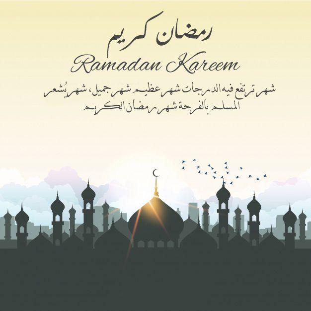 صور عبارات عن رمضان 2020 عالم الصور Ramadan Kareem Ramadan Decor
