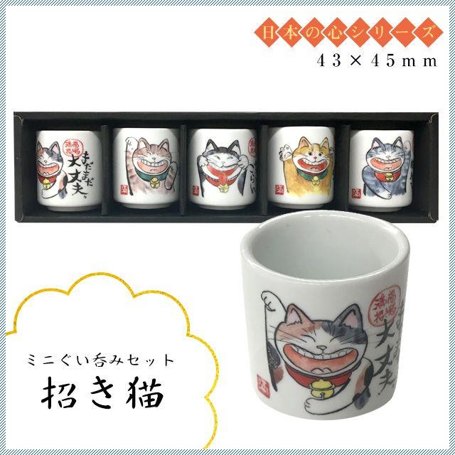 【ポイント10倍】日本の心シリーズ ミニぐい呑みセット 満福招き猫 (80-TOURI28-79615)