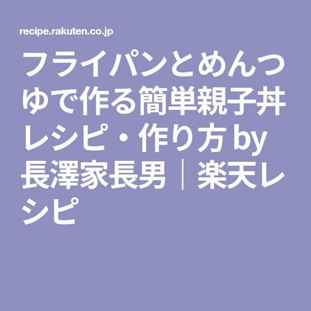 フライパンとめんつゆで作る簡単親子丼 レシピ・作り方 by 長澤家長男|楽天レシピ