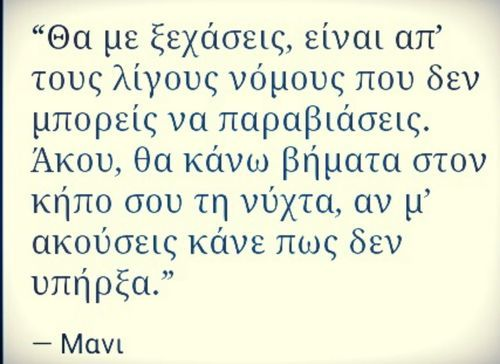 greek quotes #weheartit #Mani