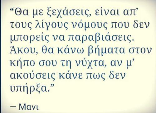 greek quotes #weheartit #Mani