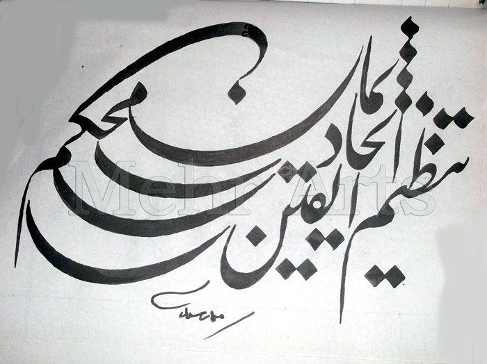 17 best images about urdu nastaliq on pinterest persian