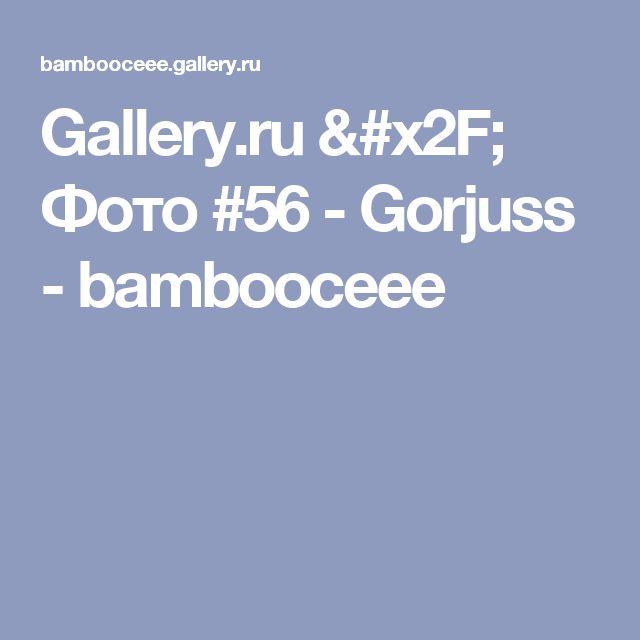 Gallery.ru / Фото #56 - Gorjuss - bambooceee