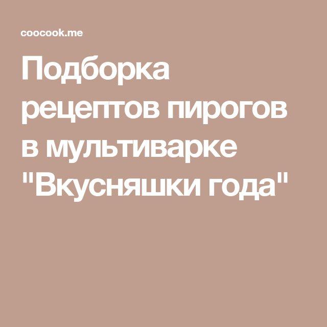"""Подборка рецептов пирогов в мультиварке """"Вкусняшки года"""""""
