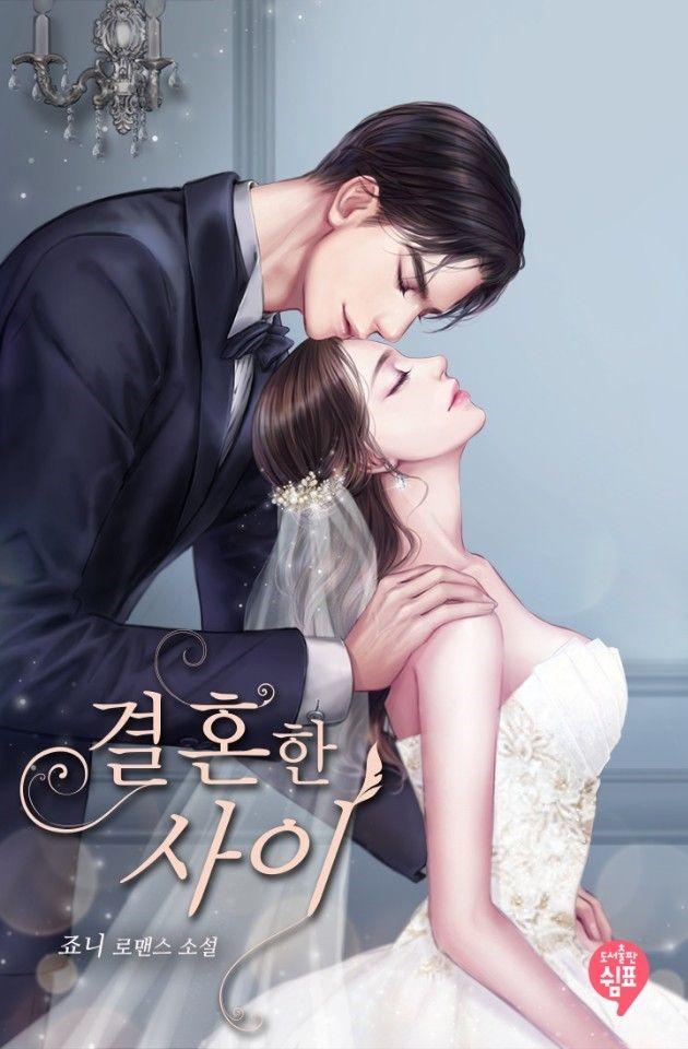While married -INSIDE Korea JoongAng Daily