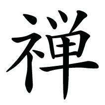 Japanese Kanji Symbol for zen