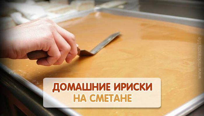 Вкусное домашнее лакомство, очень простое в приготовлении — требуется всего 3 ингредиента!