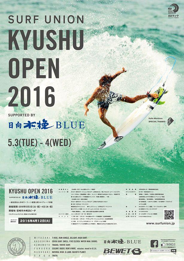 KYUSHU OPEN 2016