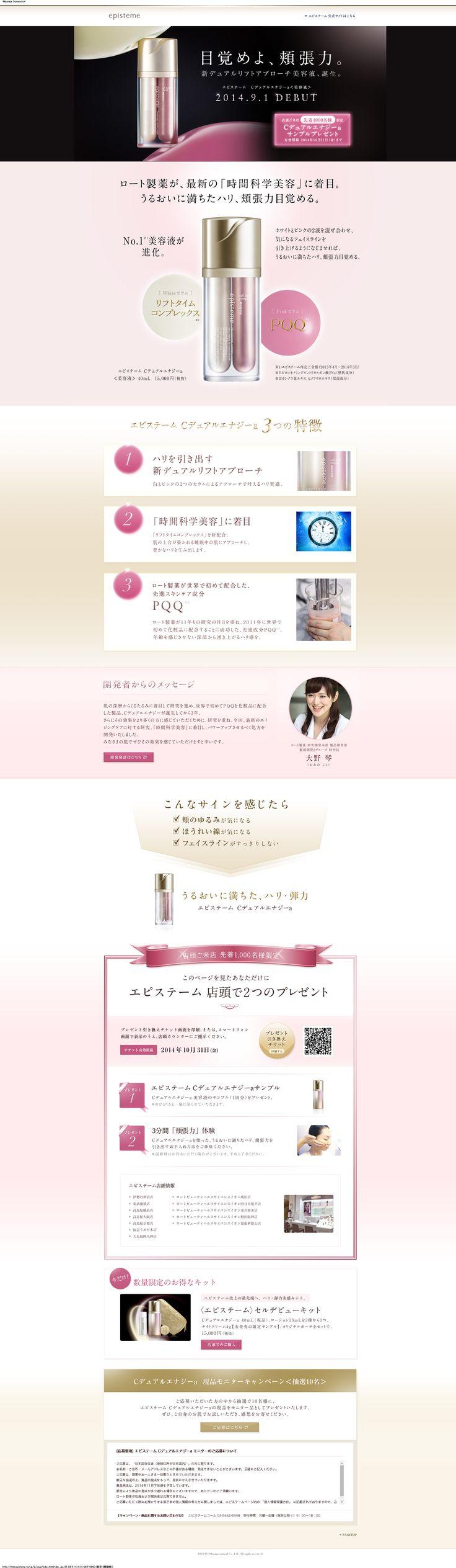 japan | e-commerce | landing page LP | cosmetic | web design | Layout |