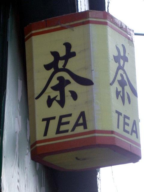 Kina by Flygstolen, via Flickr #Asia #Asien #Travel #Resa #Vacation #Semester #Adventure #Resmål #Äventyr #Kina #te #tea