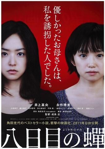 八日目の蝉 ★★★3.9