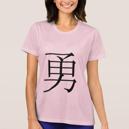 勇, Brave T-Shirt - click/tap to personalize and buy