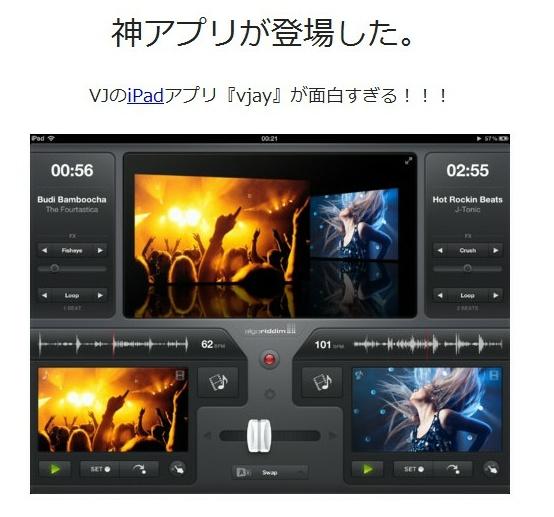 神アプリ登場。iPad用VJアプリ『vjay』が超楽しいぞ!!!   A!@attrip    (via http://attrip.jp/43543 )