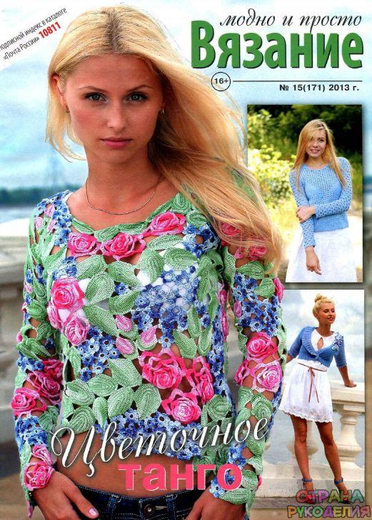 Вязание модно и просто 2013 15 - Вязание модно и просто - Журналы по рукоделию…