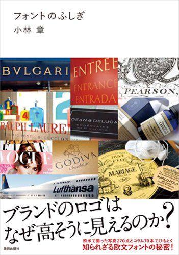 フォントのふしぎ  ブランドのロゴはなぜ高そうに見えるのか?   小林 章 http://www.amazon.co.jp/dp/4568504287/ref=cm_sw_r_pi_dp_72f2ub0X95GY3