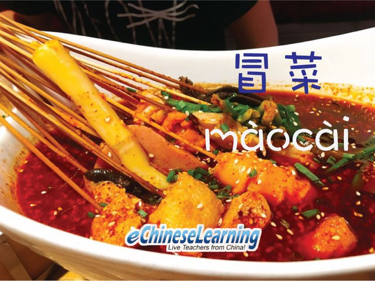冒菜(màocài a chinese spicy food from Sichuan province. Learn more at echineselearning.com