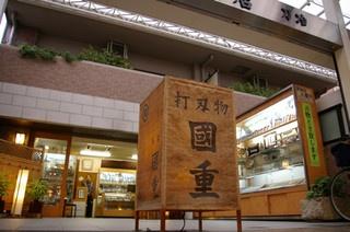 國重刃物店 by tenjinbazaar, via Flickr
