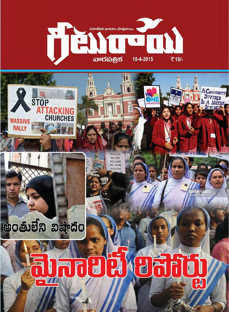 Geeturai Weekly Magazine April 2nd Week 2015