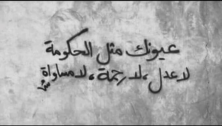 كلام عالجدران Talking Quotes Arabic Tattoo Quotes Mood Quotes