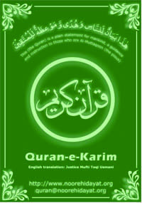 Holy Quran in English Translation pdf, Free download Holy Quran in English Translation. Read Online Holy Quran in English Translation.