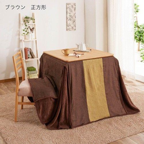 こたつ掛け布団|通販のベルメゾンネット 高暖卓用こたつ布団