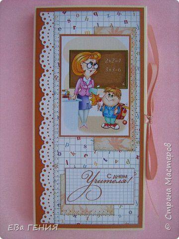 Скрапбукинг День учителя Аппликация Шоколадницы С днем учителя Бумага фото 7