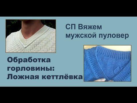 Как пришить воротник Кеттельный шов Вязаное пальто для девочки - YouTube