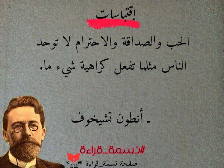 الحب و الصداقة و الاحترام لا توحد الناس مثلما تفعل كراهية شيء ما أنطون تشيخوف نسمة قراءة Life Quotes Quotes Words