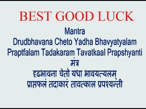 Best GOOD LUCK and become SUCCESS Mantra I WARNING! Most Powerful