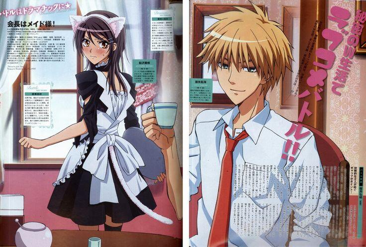 kaichou wa maid sama - Usui and Misaki