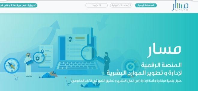 منصة مسار لتوظيف الإلكتروني بالسعودية In 2021 Desktop Screenshot