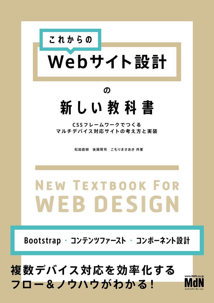 これからのWebサイト設計の新しい教科書 CSSフレームワークでつくるマルチデバイス対応サイトの考え方と実装〈Bootstrap・コンテンツファースト・コンポーネント設計〉  MdN様/装丁・本文フォーマットデザイン