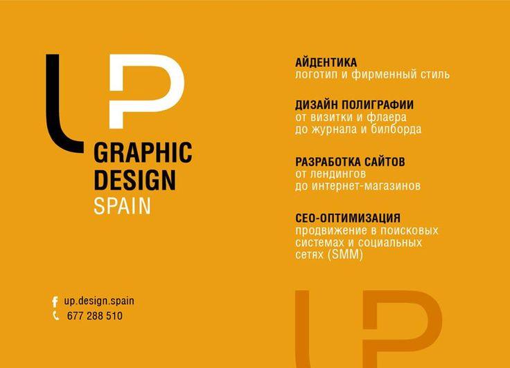 #Разработка сайтов в Испании, #Малага, Коста дель Соль. Графический #дизайн. Продвижение в социальных сетях, #SMM, SEO. Копирайтинг. E-mail: up.design.spain@gmail.com, тел.: +34 677 28 85 10