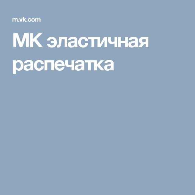 МК эластичная распечатка
