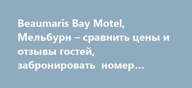 Beaumaris Bay Motel, Мельбурн – сравнить цены и отзывы гостей, забронировать номер #cape #cod #hotels http://hotel.remmont.com/beaumaris-bay-motel-%d0%bc%d0%b5%d0%bb%d1%8c%d0%b1%d1%83%d1%80%d0%bd-%d1%81%d1%80%d0%b0%d0%b2%d0%bd%d0%b8%d1%82%d1%8c-%d1%86%d0%b5%d0%bd%d1%8b-%d0%b8-%d0%be%d1%82%d0%b7%d1%8b%d0%b2%d1%8b-%d0%b3-2/  #beaumaris bay motel # Beaumaris Bay Motel Мотель Беомарис Бэй Общие Обслуживание номеров, Ресторан, Бар / Комната отдыха, Кондиционер, Минибар, Холодильник, Кабельное…